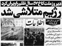 انقلاب اسلامی در مقایسه با