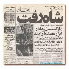 انقلاب در ایران دگر شدن جامعه
