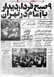 بین الملل » انقلاب اسلامی